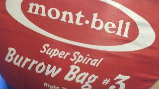 モンベルの化繊シュラフ3番に最も適したコンプレッションバッグとは?