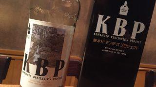 熊本のバーテンダーによる熊本地震復興支援のウイスキー「KBP」