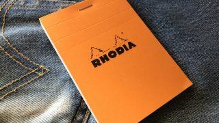 おすすめのメモ帳「ブロック ロディア」はレザーカバーでおしゃれに使えるよ